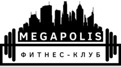 Megapolis фитнес клуб