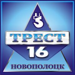 Трест №16, г.Новополоцк