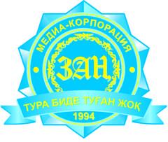 Юридическая газета (ТОО Медиакорпорация ЗАҢ)