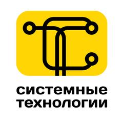 Системные технологии