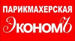 ЭкономЪ, салон-парикмахерская (ГЕЛАН КОНТАКТ)