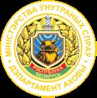 Фрунзенский (г. Минска) Отдел Департамента охраны МВД Республики Беларусь