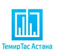 Комбинат индустриального домостроения ТемирТас Астана