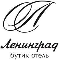 Бутик-отель Ленинград