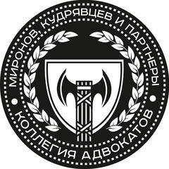 Московская Коллегия Адвокатов Миронов, Кудрявцев и Партнеры