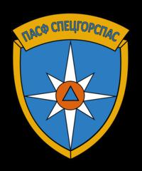 ПАСФ СПЕЦГОРСПАС