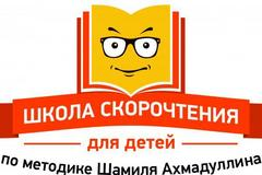 Школа скорочтения и развития памяти для детей по методике Шамиля Ахмадуллина (ИП Рождественский Дмитрий Андреевич)