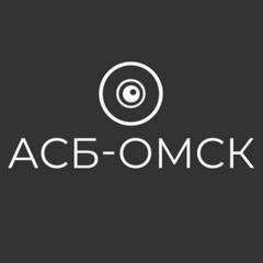 АСБ-Омск
