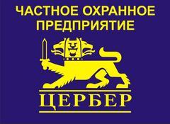 ЧОП Цербер
