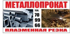 ООО Металл-Сервис