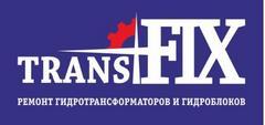 Группа компаний ТрансФикс