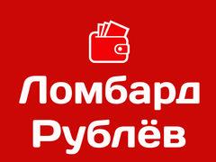 Ломбард Рублёв