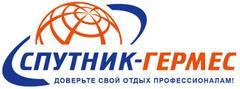 Спутник-Гермес, туристическая компания