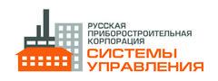 Русская приборостроительная корпорация Системы управления
