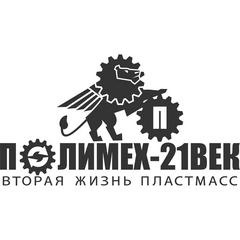 ПОЛИМЕХ-21 ВЕК