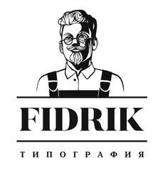 Типография Фидрик