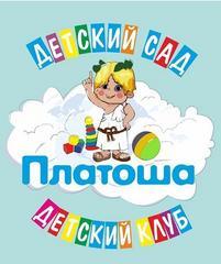 Детский сад/клуб Платоша (ИП Приказчикова Ольга Александровна)