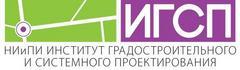 Научно-исследовательский и проектно-изыскательский институт градостроительного и системного проектирования