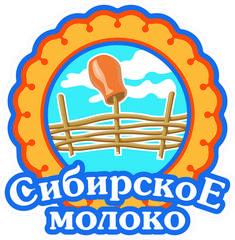 Сибирское молоко