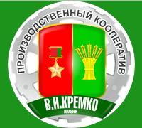Производственный кооператив имени В.И. КРЕМКО
