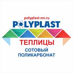 Полипласт-НН