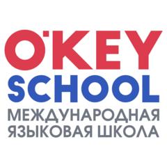 Международная Языковая Школа О'кей