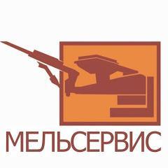 МельСервис
