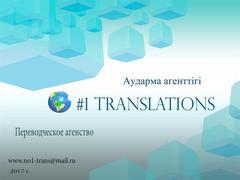№1 Translations