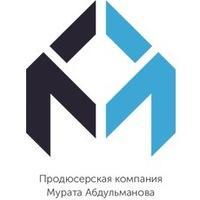 Абдульманов Мурат Рамилевич