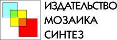 Издательство МОЗАИКА-СИНТЕЗ