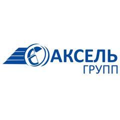 Аксель, Группа компаний