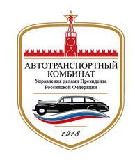 ФГБУ Автотранспортный комбинат