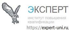 Институт повышения квалификации Эксперт