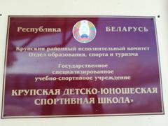 Государственное специализированное учебно-спортивное учреждение Крупская детско-юношеская спортивная школа