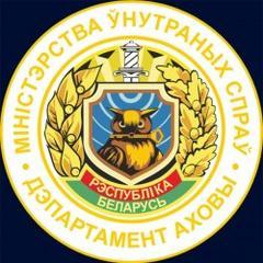 Управление по охране дипломатических представительств и консульских учреждений иностранных государств