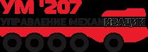 УМ-207