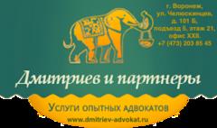 Ассоциация Адвокатское бюро Дмитриев и партнеры