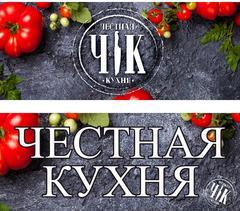 Кафе Честная Кухя (Кальянов Юлий Витальевич)