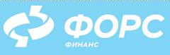 ФОРС-ФИНАНС