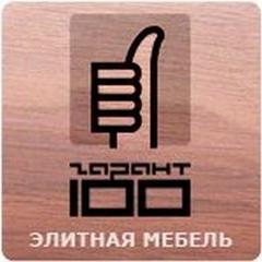 Гарант-100