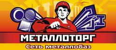 Металлоторг