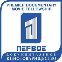 Первое Документальное Кинотоварищество