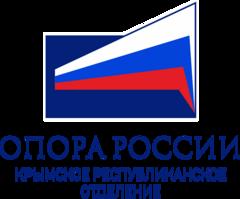 Крымское республиканское отделение Общероссийской общественной организации ОПОРА РОССИИ