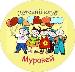 Детский клуб Муравей