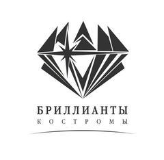 Бриллианты Костромы