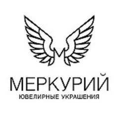 Сеть ювелирных магазинов Меркурий