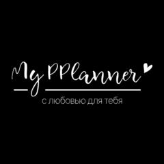 My PPlanner