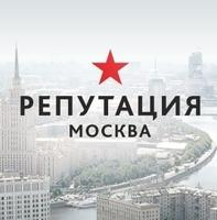 Репутация Москва