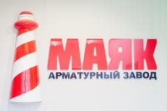 Арматурный завод Маяк