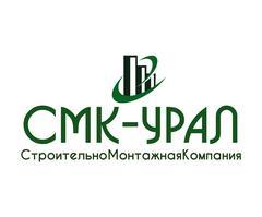 СМК-УРАЛ